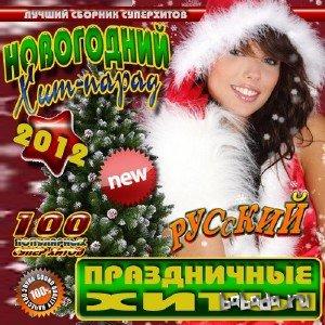 Новогодний хит-парад Русский (2011)