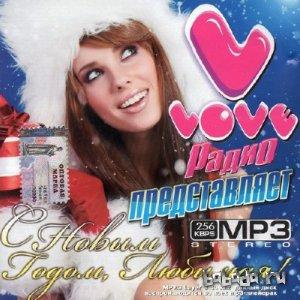 С Новым Годом Любимая от Love Radio (2011)