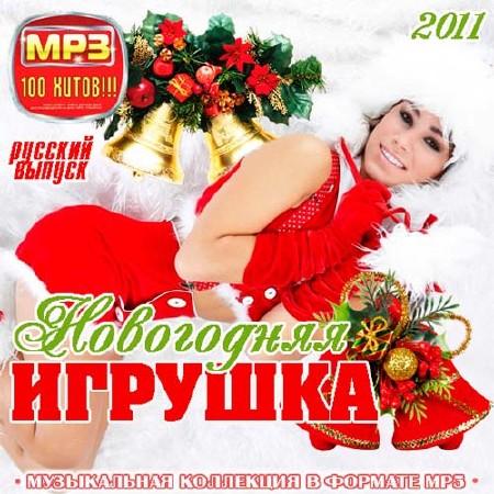 Новогодняя Игрушка (2011)