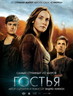 Гостья .The Host (2013) CAMRip