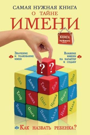 Шешко Наталья - Самая нужная книга о тайне имени