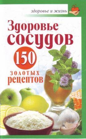 Савина Анастасия - Здоровье сосудов: 150 золотых рецептов