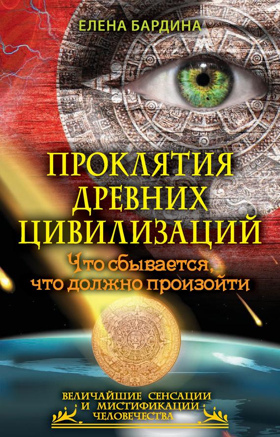 Бардина Елена - Проклятия древних цивилизаций. Что сбывается, что должно произойти