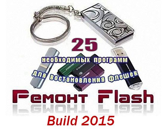 25 необходимых программ для восстановления флешек v01.2015