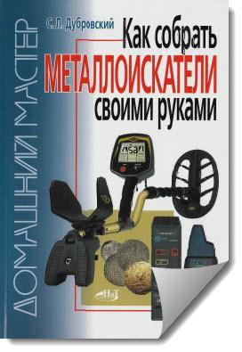 Дубровский С.Л. - Как собрать металлоискатели своими руками